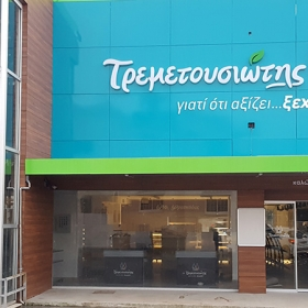 Tremetousiotis Supermarket, Vergina